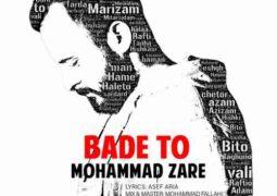 آهنگ جدید محمد زارع با نام «بعد تو» را دانلود کنید
