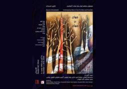 «ابوا» راوی آثار هفت آهنگساز معاصر ایرانی می شود