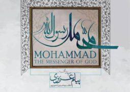 توزیع آلبوم موسیقی «محمدرسول الله»(ص) همزمان با آغاز هفته وحدت