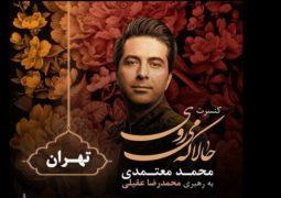 جزئیات تور کنسرت «سیدمحمد معتمدی» در ایران/ خداپرست: با خوانندگان دیگر هم وارد مذاکره شدهایم