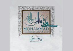 آلبوم «محمد رسولالله» به بازار آمد