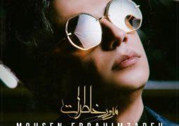 آهنگ جدید محسن ابراهیم زاده با نام «مرور خاطرات» را دانلود کنید