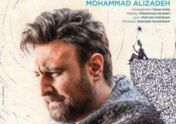 آهنگ جدید محمد علیزاده با نام «برگردی ای کاش»