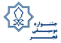 اجراهای سومین روز جشنواره موسیقی فجر ۷ هزار تماشاگر داشت