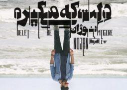 آهنگ «دلت که می گیره» روژان منتشر شد