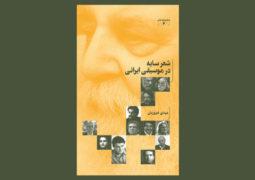 روایتی از تولد چند آلبوم در «شعر سایه در موسیقی ایرانی»