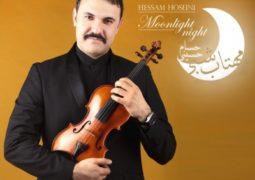 آلبوم مهتاب شبی از حسام حسینی منتشر شد