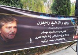 تصاویر/ هنرمندان در مراسم تشییع پیکر تورج شعبانخانی