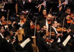اعلام جزییات کنسرت ارکستر ملی