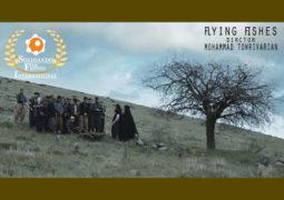 جایزه ایتالیاییها به فیلم ایرانی «پرواز ماهیها»
