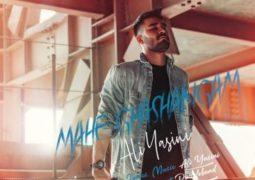 آهنگ جدید علی یاسینی با نام «ماه قشنگم» را دانلود کنید