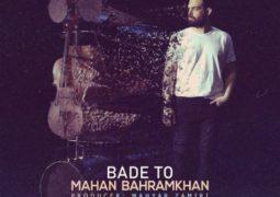 آهنگ جدید ماهان بهرام خان با نام «بعد تو» را دانلود کنید