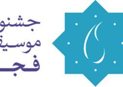سامانه ثبت نام جشنواره موسیقی فجر بسته شد/ حضور ۲۴۰ گروه مختلف