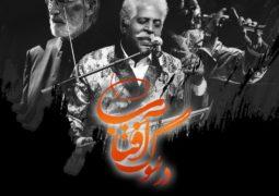 آلبوم «در سوگ آفتاب» از استاد فرج علیپور منتشر شد