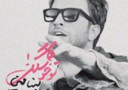 آهنگ جدید بنیامین بهادری با نام تو خوشگلی را دانلود کنید