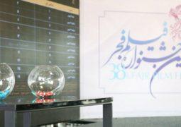 جدول نمایش فیلمها در سیوهشتمین جشنواره فیلم فجر