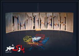 تماشاخانه ایرانشهر هفت شب «میزبان پاک» شهر میشود