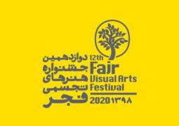 ۲۹ بهمن افتتاحیه جشنواره هنرهای تجسمی فجر
