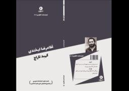 «غلامرضا لبخندی» چاپ شد/ خفاش شب در بازار کتاب