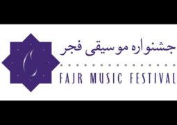 جشنواره موسیقی فجر به سیستان و بلوچستان می رود
