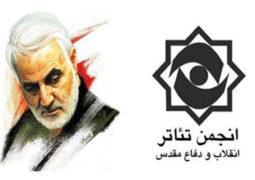 انتشار فراخوان «نمایشخاطره» با محوریت سپهد شهید قاسم سلیمانی