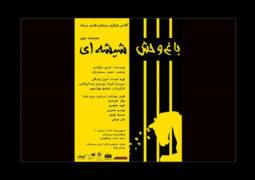اجرای نمایشنامه خوانی «باغ وحش شیشه ای» در فرهنگسرای ارسباران