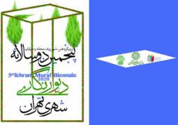 پنجمین دوسالانه دیوارنگاری شهری تهران افتتاح میشود