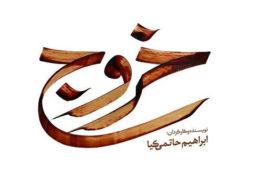 لوگوی فیلم «خروج» رونمایی شد