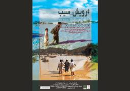 خانه سینما کمپین «#رویش_سیب» را راهاندازی کرد/ کمک به سیل زدگان