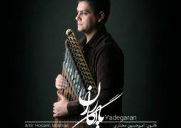 آلبوم جدید امیرحسین مختاری با نام«یادگاران» منتشر شد