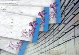 زمان آغاز پیش فروش بلیتهای سیوهشتمین جشنواره فیلم فجر