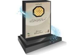 برترین کتابهای تاریخ سال ایران معرفی شد