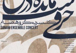 آواز مجتبی عسگری برای ۲۰ سالگی گروه صنم