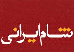 «شام ایرانی» کلید خورد