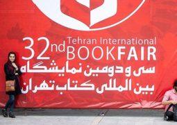 اعلام زمان ثبتنام ناشران خارجی نمایشگاه کتاب