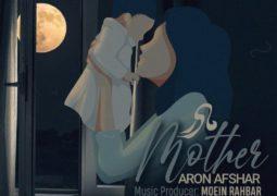 آهنگ جدید آرون افشار با نام «مادر» دانلود کنید