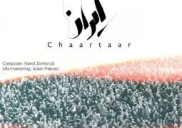 تک آهنگ جدید گروه چارتار با نام «ایران» منتشر شد