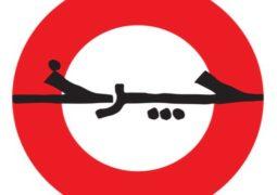 بحران کرونا به «چرخ» رسید