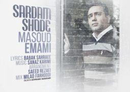 آهنگ جدید مسعود امامی با نام «سردم شده» منتشر شد+دانلود