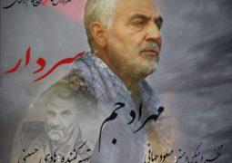 آهنگ جدید مهراد جم با نام سردار