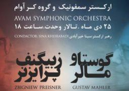 ارکستر سمفونیک و گروه کُرِ آوام در تالار وحدت به اجرا می پردازند