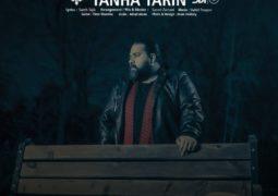 آهنگ جدید رضا صادقی با نام «تنهاترین» منتشر شد