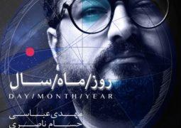 تک آهنگ «روز، ماه، سال» مهدی عباسی منتشر شد+دانلود