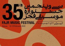 ۴ سایت به پخش کننده اجراهای جشنواره موسیقی فجر اضافه شد