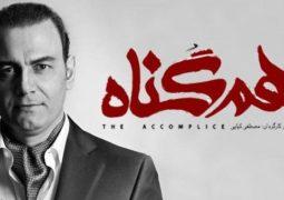 تیتراژ پایانی سریال «هم گناه» با صدای علیرضا قربانی منتشر می شود