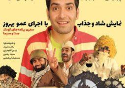 نمایش کودک با موضوع ملی گرایی به صحنه آمد/«ماشین زمان ۲» در پردیس تئاتر تهران
