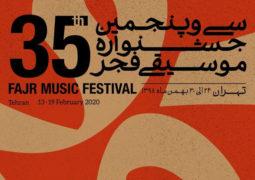 جشنواره سی و پنجم موسیقی فجر کلید خورد/ اجرای ۱۱ کنسرت در روز اول