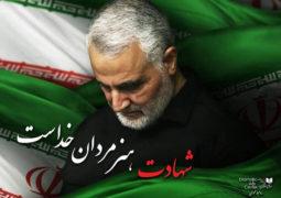 رادیو ایران ترانه «حماسه سلیمانی» را تولید کرد
