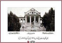 نمایشگاه عکس هایی از تاریخچه عمارت باغ فردوس در موزه سینما