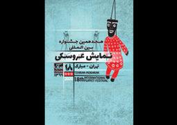 مهلت ارسال آثار به هجدهمین جشنواره نمایش عروسکی تهران-مبارک تمدید شد